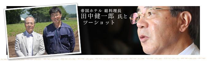 帝国ホテル総料理長田中健一郎氏